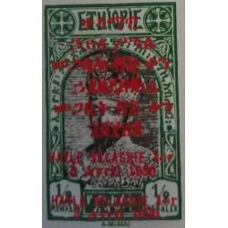 Stamp Ethiopia: Haile...